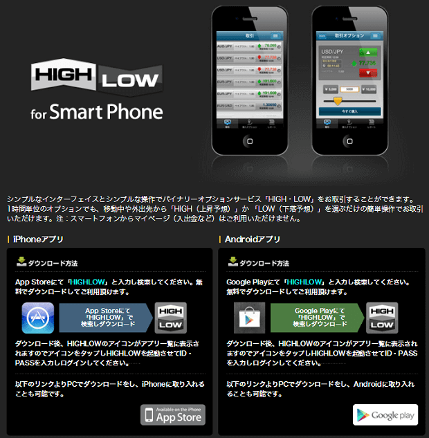highlow-smartphone
