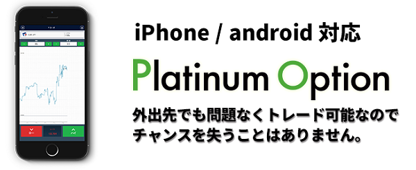 Platinum-Option-smartphone