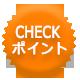 check-kiji