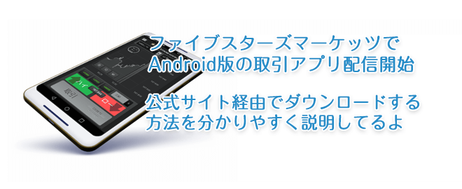 Android版 取引アプリ